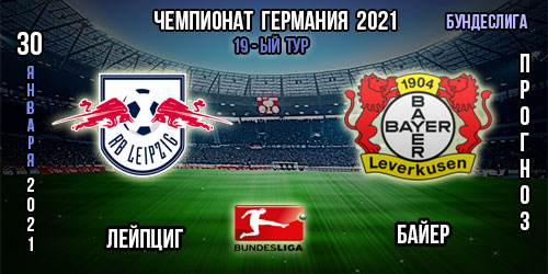 Лейпциг – Байер. Прогноз. 2021