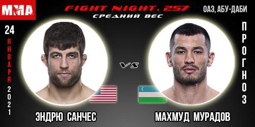 Прогноз. Мурадов - Санчес. UFC 257