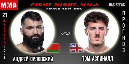 Прогноз. Орловский - Аспиналл. UFC