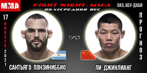 Прогноз Понзиниббио - Джинлианг. UFC