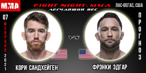 Прогноз Сандхейген - Эдгар. UFC