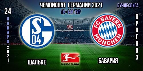Шальке – Бавария. Прогноз. 2021
