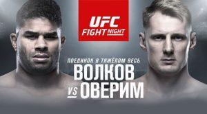 UFC 07.02.2021. Расписание. Прогнозы