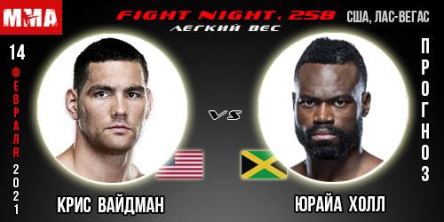 Прогноз. Крис Вайдман - Юрайа Холл. UFC