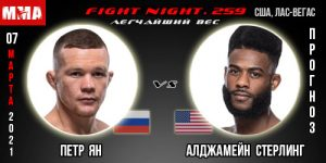 Прогноз Петр Ян - Стерлинг. UFC 259