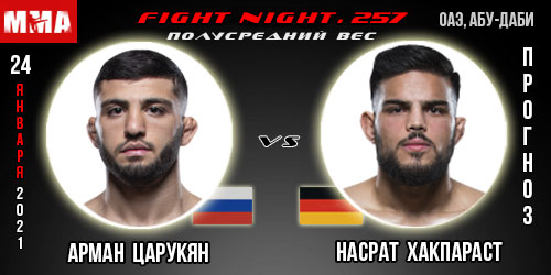 Прогноз Арман Царукян - Насрат Хакпараст. UFC