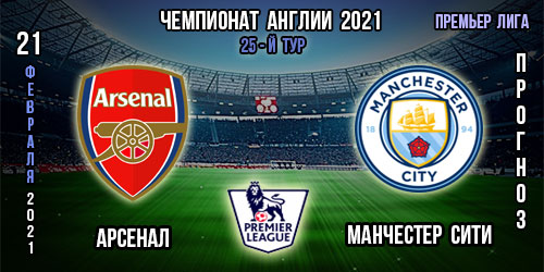 Арсенал – Манчестер Сити. Прогноз. 2021