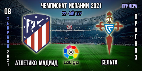 Атлетико Мадрид – Сельта. Прогноз. 08.02.2021
