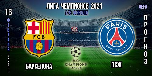 Барселона – ПСЖ. Прогноз. 1/8 финала Лиги чемпионов