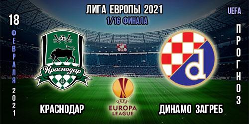 Краснодар – Динамо Загреб. Прогноз. Лига Европы