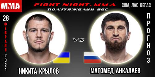Прогноз Крылов - Анкалаев. UFC