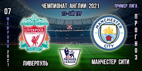 Ливерпуль – Манчестер Сити. Прогноз. 07.02.2021