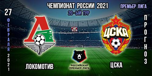 Локомотив – ЦСКА. Прогноз. 2021