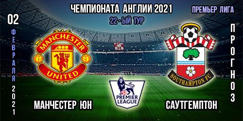 Манчестер Юнайтед – Саутгемптон. Прогноз. 2021