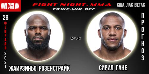 Прогноз. Розенстрайк - Ган. UFC