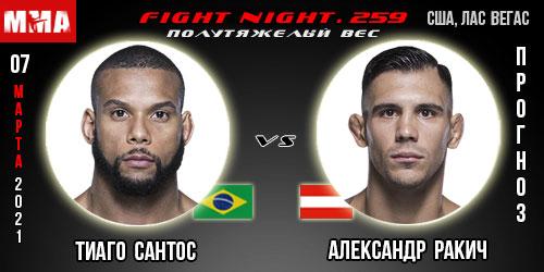 Сантос - Ракич. Прогноз. UFC 259