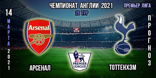 Арсенал – Тоттенхэм. Прогноз. АПЛ. 14.03.2021