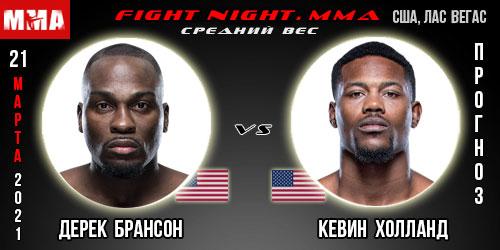 Прогноз на бой Дерек Брансон - Кевин Холланд. UFC