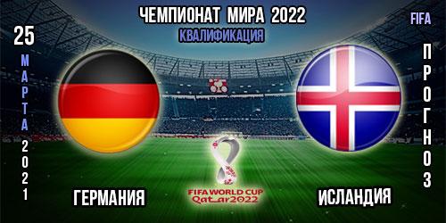 Германия – Исландия. Прогноз. Чемпионат мира