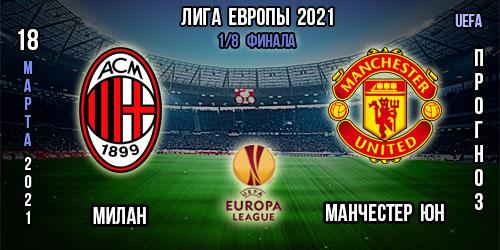 Милан – Манчестер Юнайтед. Прогноз