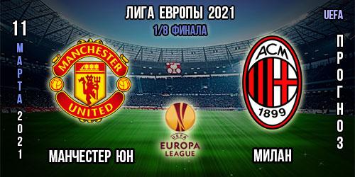 Манчестер Юнайтед – Милан. Прогноз. Лига Европы