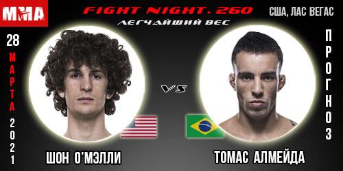 Прогноз на бой Шон О'Мэлли - Томас Алмейда. UFC 260