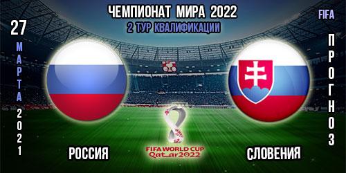 Россия – Словения. Прогноз. 2-ой тур. Чемпионат мира