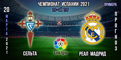 Сельта – Реал Мадрид. Прогноз. 20.03.2021