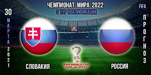 Словакия – Россия. Прогноз. Чемпионат мира