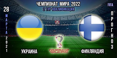 Украина – Финляндия. Прогноз. Футбол. Чемпионат мира