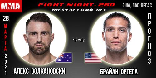 Прогноз. Волкановски - Ортега. UFC 260