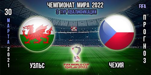 Уэльс – Чехия. Прогноз. Чемпионат мира 2022