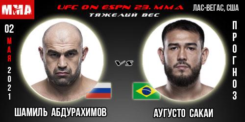 рогноз на бой Абдурахимов - Сакаи. UFC