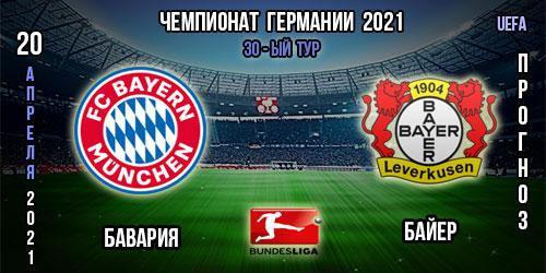 Бавария – Байер. Прогноз. 20.04.2021г.