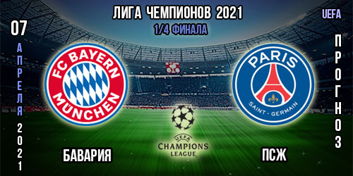Бавария – ПСЖ. Прогноз. 1/4 финала. Лига чемпионов