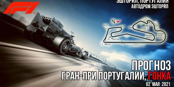 Формула-1 Сезон 2021. Гран-при Португалии