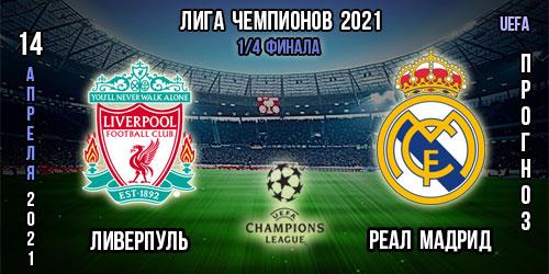 Ливерпуль – Реал Мадрид. Прогноз. 1/4 финала