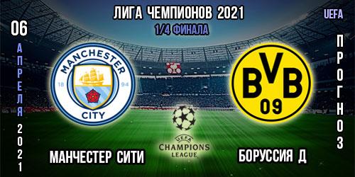 Манчестер Сити – Боруссия. Прогноз. 1/4 финала