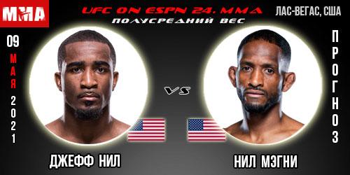 Прогноз на бой Джефф Нил - Нил Мэгни. UFC