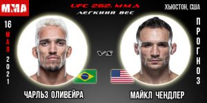 UFC 262. Прогноз. Оливейра - Чендлер