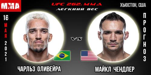 Оливейро - Чендлер. UFC 262. Бесплатный прогноз