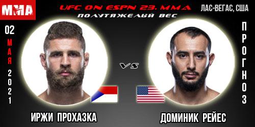 Прогноз на бой Иржи Прохазка - Доминик Рейес. UFC