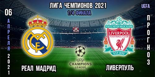 Реал Мадрид – Ливерпуль. Прогноз. Лига чемпионов
