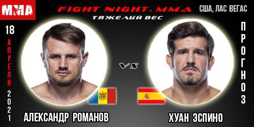 Прогноз Романов - Эспино. UFC
