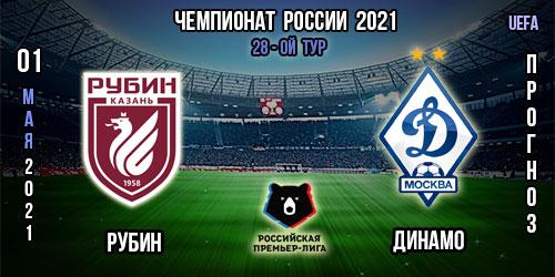 Рубин – Динамо. Прогноз. 01.05.2021г.