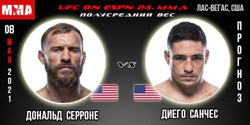 Прогноз на бой Дональд Серроне - Диего Санчес. UFC