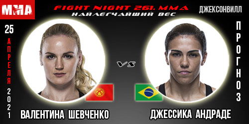 Шевченко - Андраде. Прогноз. UFC 261