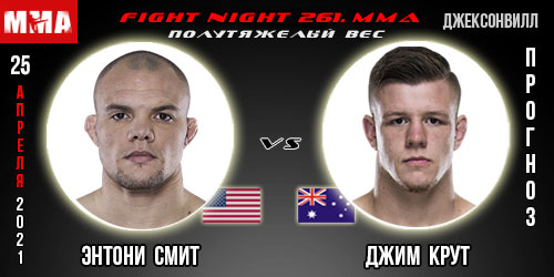 UFC 261. Прогноз на бой Смит - Крут