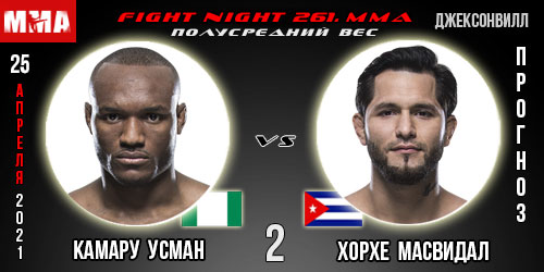 Масвидаль - Усман 2. UFC. Реванш. Бесплатный прогноз