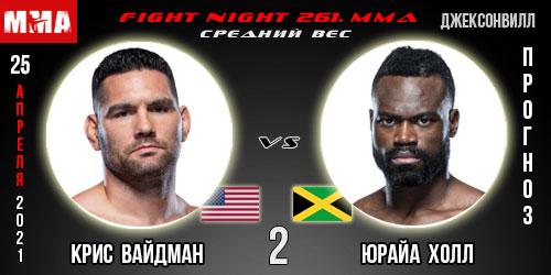 Вайдман - Холл. Прогноз. UFC 261